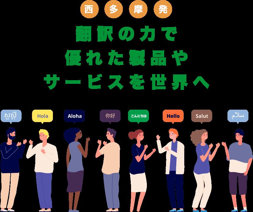 西多摩発 翻訳の力で優れた製品やサービスを世界へ